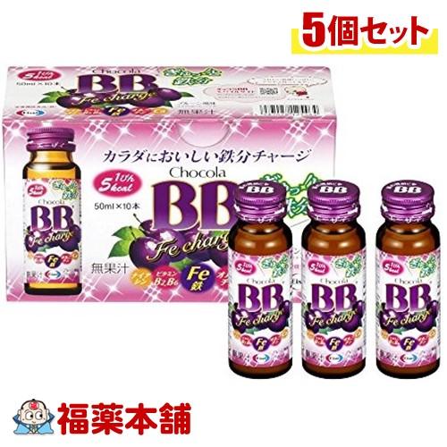 チョコラBB Feチャージ 1ケース(50ml×50本) [宅配便・送料無料]