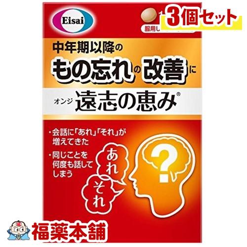 【第3類医薬品】エーザイ 遠志の恵み 84錠×3箱[宅配便・送料無料]