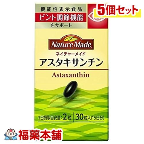 ネイチャーメイドアスタキサンチン30粒×5個 [宅配便・送料無料] 「T60」