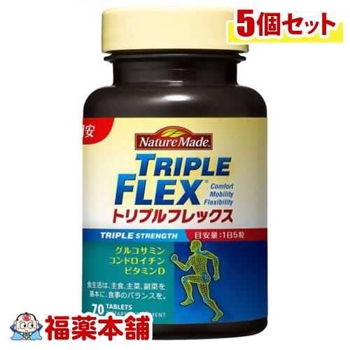 ネイチャーメイドトリプルフレックス70粒×5個 [宅配便・送料無料] 「T60」