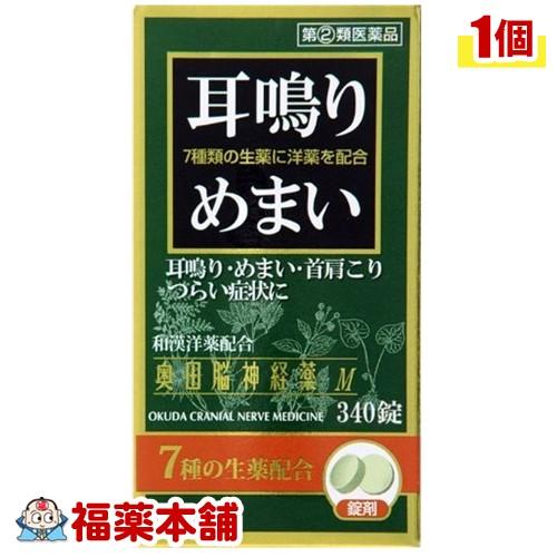 【第(2)類医薬品】奥田脳神経M(340錠) [宅配便・送料無料] 「T60」