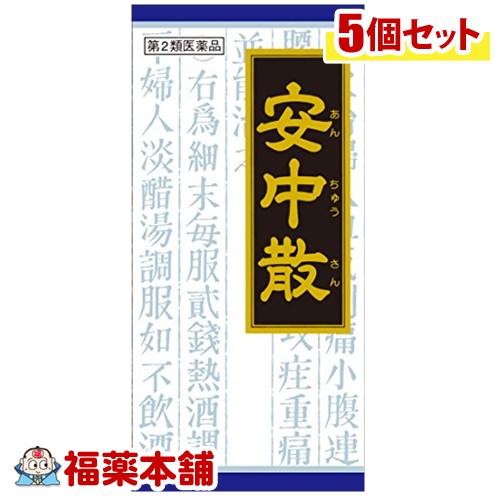 【第2類医薬品】クラシエ漢方 安中散 45包×5箱  [宅配便・送料無料]
