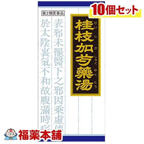 【第2類医薬品】クラシエ漢方 桂枝加芍薬湯 45包×10箱  [宅配便・送料無料]