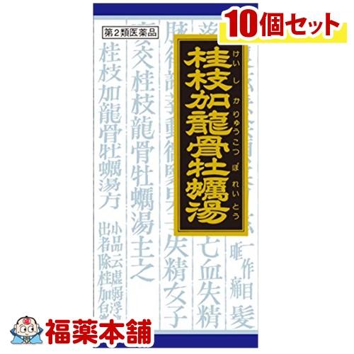 【第2類医薬品】クラシエ漢方 桂枝加竜骨牡蠣湯 45包×10箱 [宅配便・送料無料] 「T80」