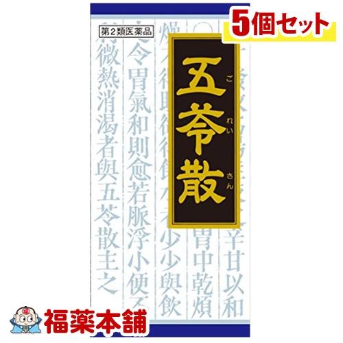 【第2類医薬品】クラシエ漢方 五苓散 45包×5箱 [宅配便・送料無料] 「T60」
