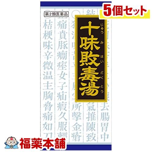【第2類医薬品】クラシエ漢方 十味敗毒湯 45包×5箱  [宅配便・送料無料]