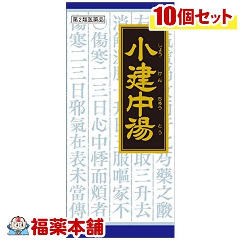 【第2類医薬品】クラシエ漢方 小建中湯 45包×10箱 [宅配便・送料無料] 「T80」