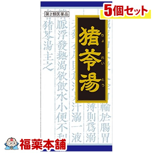 【第2類医薬品】クラシエ漢方 猪苓湯 45包×5箱  [宅配便・送料無料]