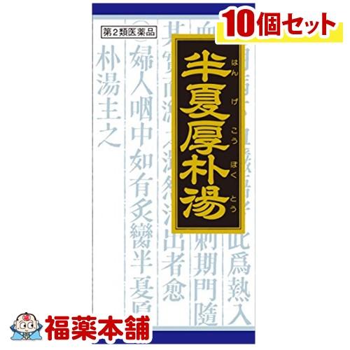 【第2類医薬品】クラシエ漢方 漢方半夏厚朴湯 45包×10箱 [宅配便・送料無料] 「T80」