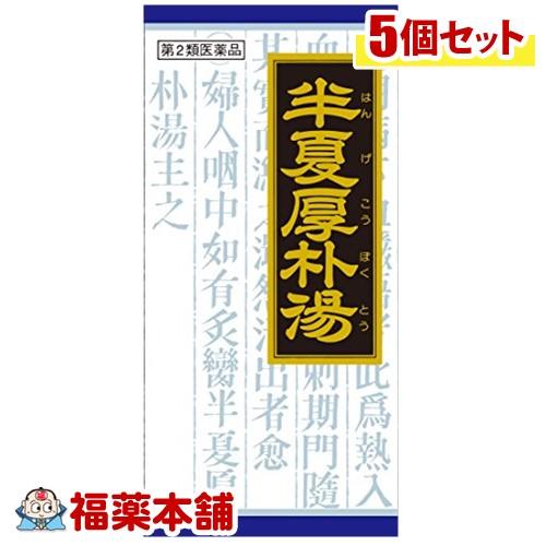 【第2類医薬品】クラシエ漢方 漢方半夏厚朴湯 45包×5箱  [宅配便・送料無料]