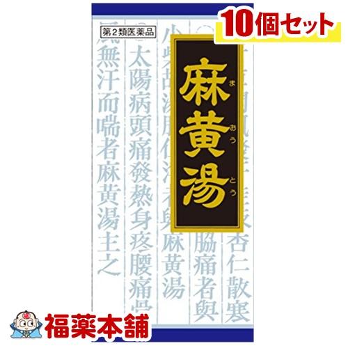 【第2類医薬品】クラシエ漢方 麻黄湯 45包×10箱 [宅配便・送料無料] 「T80」