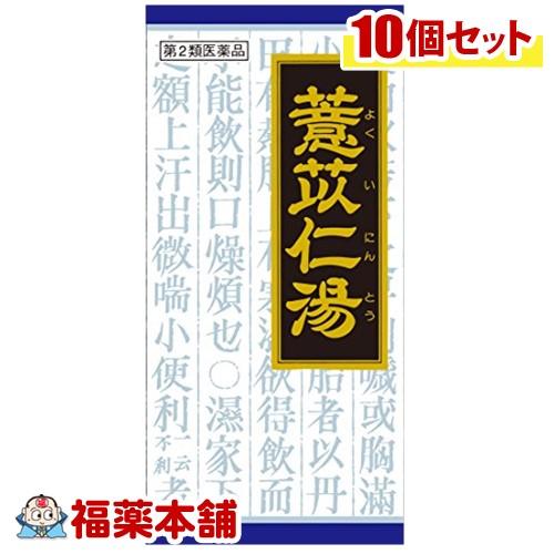 【第2類医薬品】クラシエ漢方 ヨク苡仁湯 45包×10箱  [宅配便・送料無料]