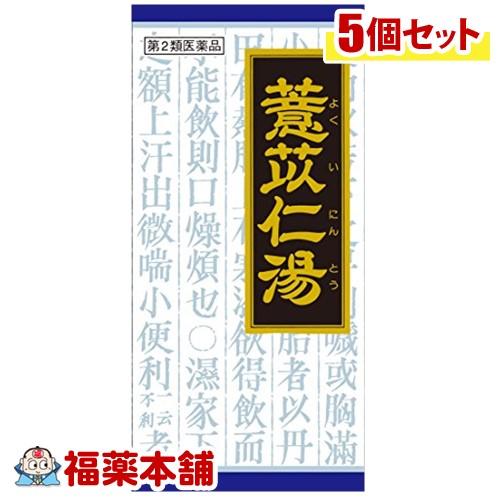 【第2類医薬品】クラシエ漢方 ヨク苡仁湯 45包×5箱  [宅配便・送料無料]