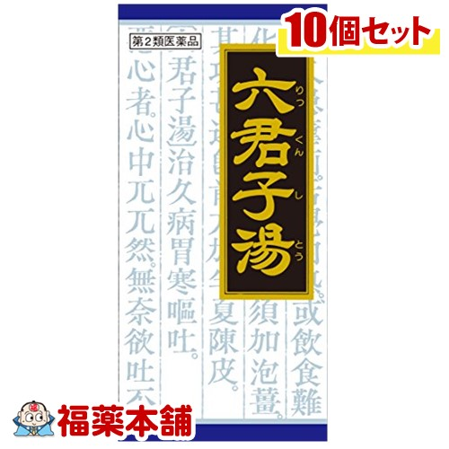 【第2類医薬品】クラシエ漢方 六君子湯 45包×10箱  [宅配便・送料無料]