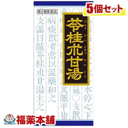 【第2類医薬品】クラシエ漢方 苓桂朮甘湯 45包×5箱 [宅配便・送料無料] 「T60」