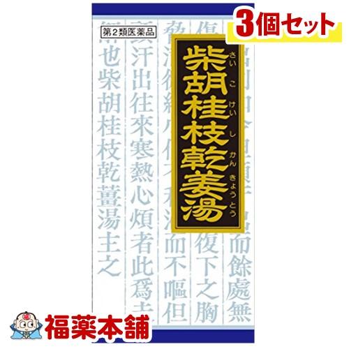 【第2類医薬品】クラシエ漢方 柴胡桂枝乾姜湯エキス顆粒 45包×3箱  [宅配便・送料無料]