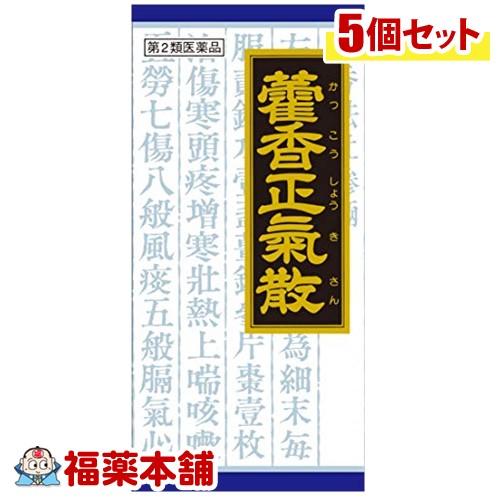 【第2類医薬品】クラシエ漢方 カッコウ正気 45包×5箱  [宅配便・送料無料]