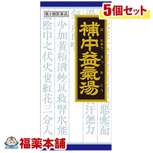 【第2類医薬品】クラシエ漢方 補中益気湯 45包×5箱  [宅配便・送料無料]