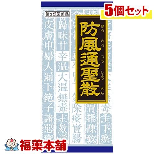 【第2類医薬品】クラシエ漢方 防風通聖散 45包×5箱 [宅配便・送料無料] 「T60」