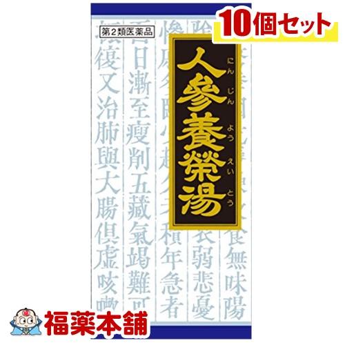 【第2類医薬品】クラシエ漢方 人参養栄湯 45包×10箱  [宅配便・送料無料]