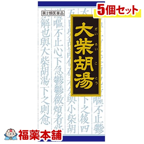 【第2類医薬品】クラシエ漢方 大柴胡湯 45包×5箱  [宅配便・送料無料]