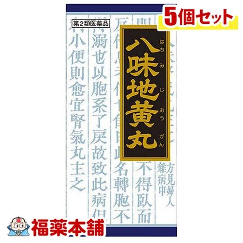 【第2類医薬品】クラシエ漢方 八味地黄丸 45包×5箱 [宅配便・送料無料] 「T60」
