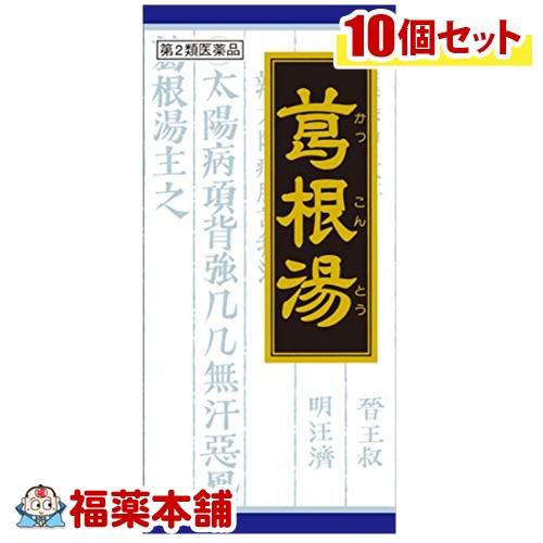 【第2類医薬品】クラシエ漢方 葛根湯エキス顆粒 45包×10箱  [宅配便・送料無料]