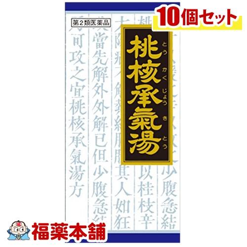 【第2類医薬品】クラシエ漢方 桃核承気湯顆粒 45包×10箱 [宅配便・送料無料] 「T80」
