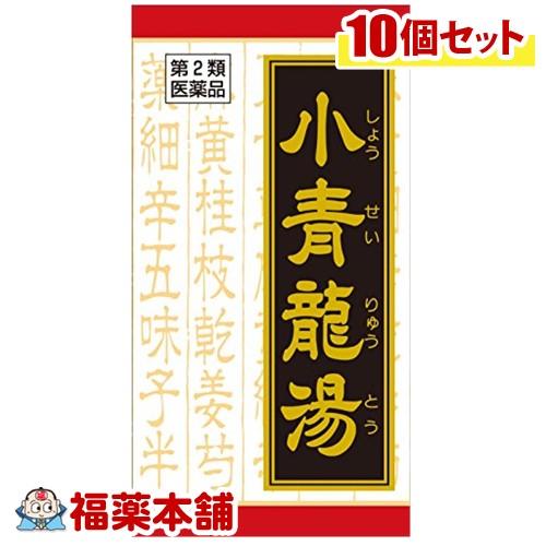 【第2類医薬品】クラシエ漢方 小青竜湯エキス錠 180錠×10箱 [宅配便・送料無料]