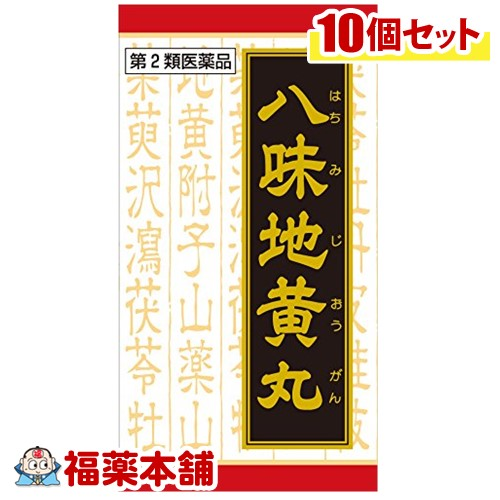 【第2類医薬品】クラシエ漢方 八味地黄丸エキス錠 540錠×10箱 [宅配便・送料無料]