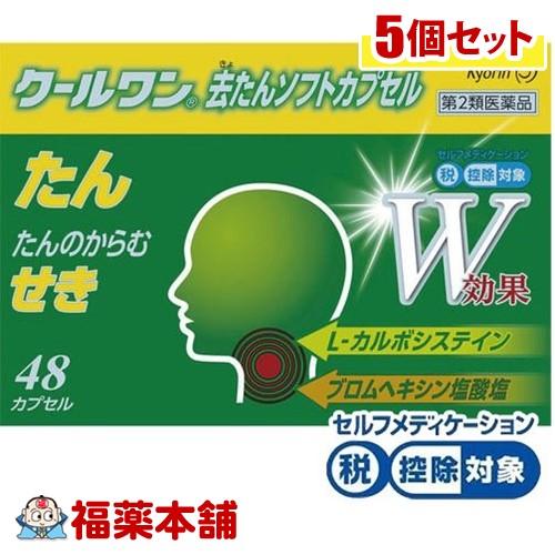 【第2類医薬品】☆クールワン去たんソフトカプセル 48cap×5箱 [宅配便・送料無料] 「T60」