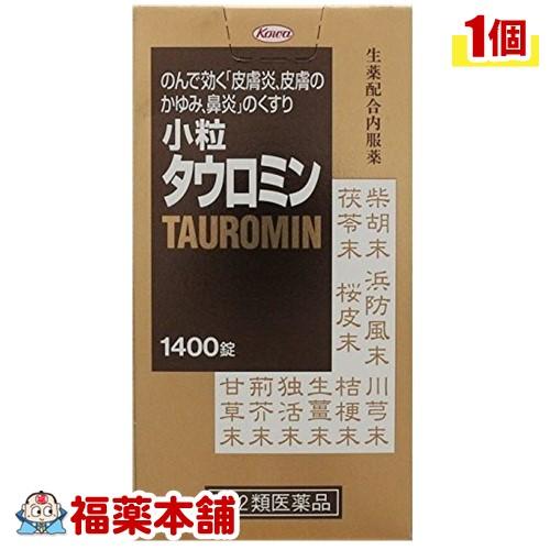 【第2類医薬品】興和新薬 小粒タウロミン 1400錠[宅配便・送料無料] 「T60」