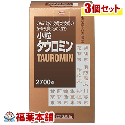 【第2類医薬品】興和新薬 小粒タウロミン 2700錠×3箱[宅配便・送料無料] 「T60」