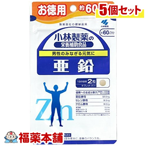 小林 亜鉛お得用 120粒×5個 [小林製薬の栄養補助食品] [ゆうパケット・送料無料] 「YP10」
