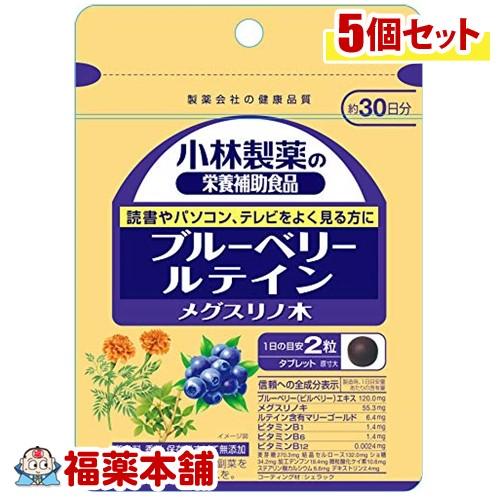 小林 ブルーベリールテインメグスリノ木 60粒×5個 [小林製薬の栄養補助食品] [ゆうパケット・送料無料] 「YP10」