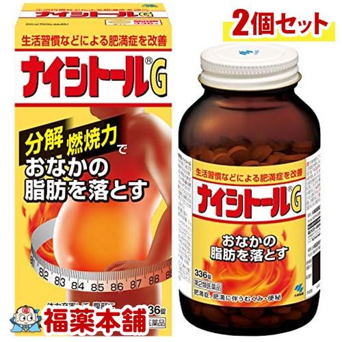 【第2類医薬品】ナイシトールG (336錠×2個) [宅配便・送料無料] 「T60」