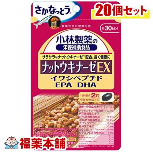 小林 ナットウキナーゼEX ウルトラパック 60粒×20個 [小林製薬の栄養補助食品] [ゆうパケット・送料無料] 「YP10」