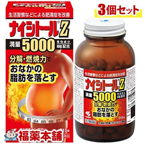 【第2類医薬品】ナイシトールZ(315錠×3個) [宅配便・送料無料]