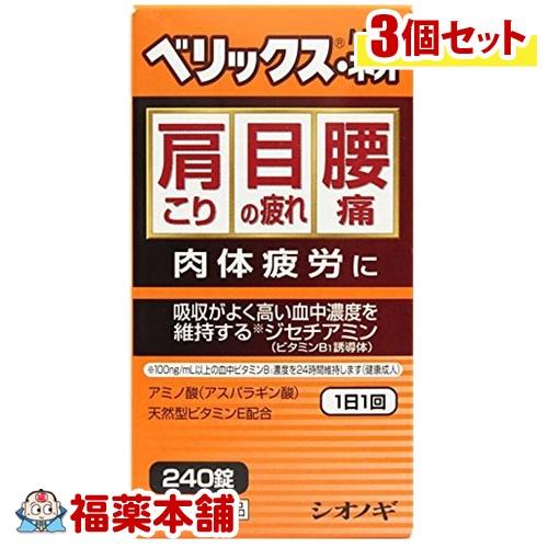【第3類医薬品】ベリックス・ネオ(240錠×3個) [宅配便・送料無料] 「T60」