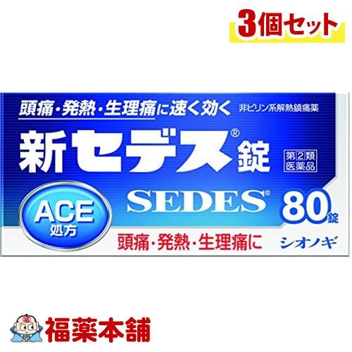 【第(2)類医薬品】新セデス錠 80錠×3個 [宅配便・送料無料] 「T60」