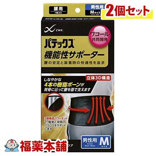 パテックス機能性サポーター 腰用M 黒×2個 [宅配便・送料無料] 「T60」