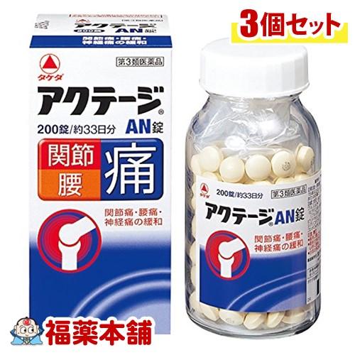 【第3類医薬品】タケダ アクテージAN錠 200錠×3個 [宅配便・送料無料] 「T60」