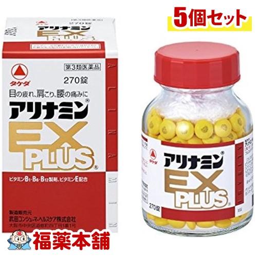 【第3類医薬品】アリナミンEXプラス(270錠×5箱) [宅配便・送料無料] 「T60」