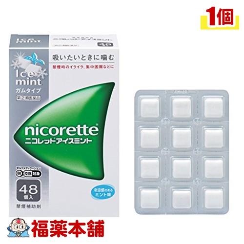 【第(2)類医薬品】☆ニコレットアイスミント(48個) [宅配便・送料無料] 「T60」