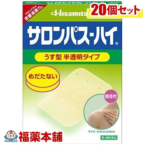 【第3類医薬品】サロンパス-ハイ(48枚×20個) [宅配便・送料無料] 「T80」