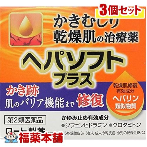 【第2類医薬品】メンソレータム ヘパソフトプラス ジャータイプ85g×3個 [宅配便・送料無料] 「T60」