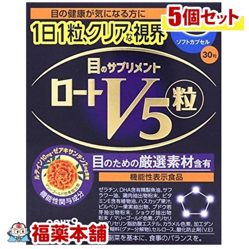 ロートV5 30粒×5個 [宅配便・送料無料] 「T60」