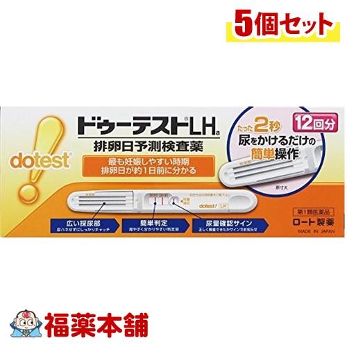 【第1類医薬品】ドゥーテストLHa 排卵日検査薬 12回分×5箱 [宅配便・送料無料] 「T60」