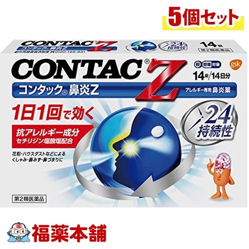 【第2類医薬品】☆コンタック鼻炎Z 14錠×5個 [ゆうパケット・送料無料] 「YP20」