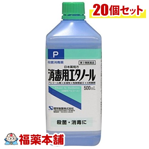 【第3類医薬品】消毒用エタノール(500ml)1ケース(20本入) [宅配便・送料無料] 「T120」